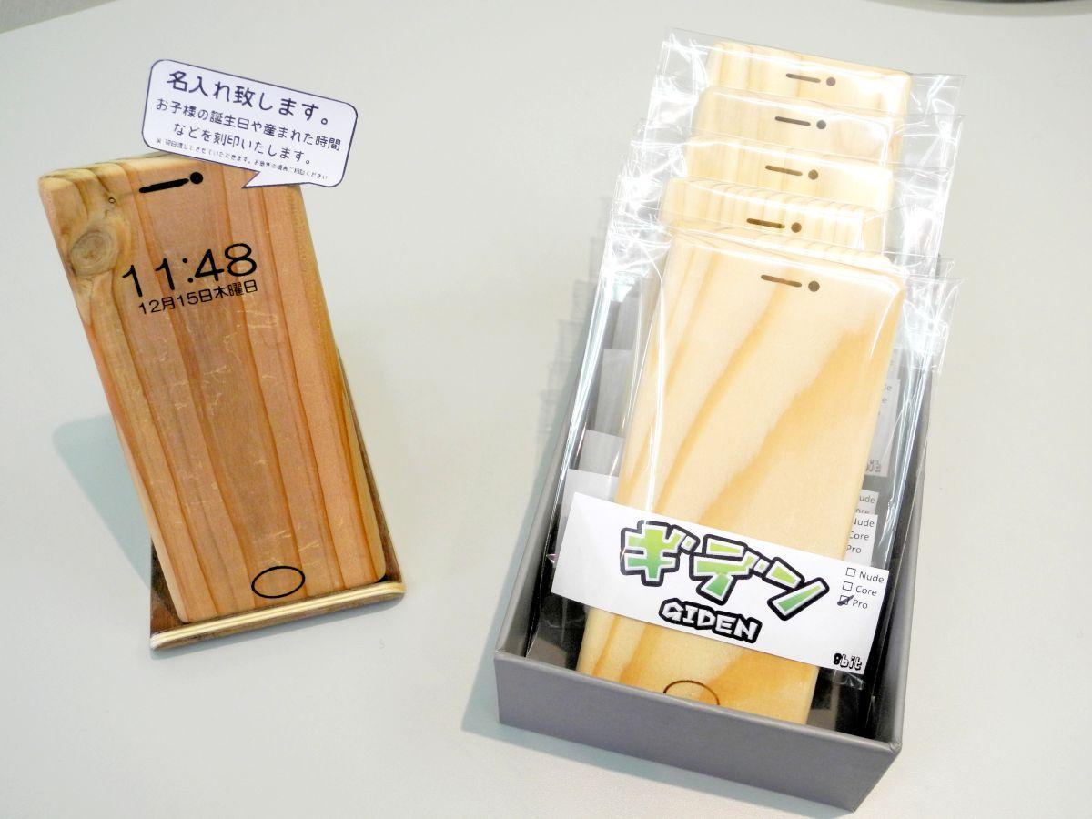 県産材を使った「木製疑似電話」こと「ギデン」