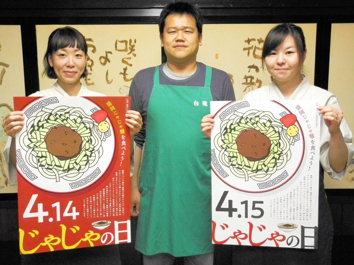 「盛岡じゃじゃ麺で元気を付けて」と高階さん(中央)。「じゃじゃ麺好き」だという「東家」の給仕さんと共にPR