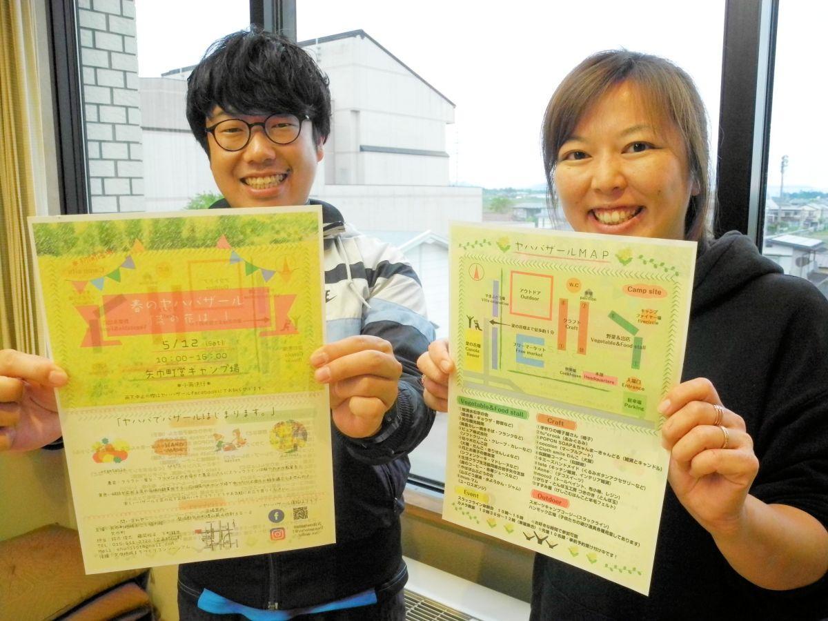 「楽しいバザールで笑顔の花を咲かせて」と呼び掛ける鈴木さん(左)と藤岡さん(右)