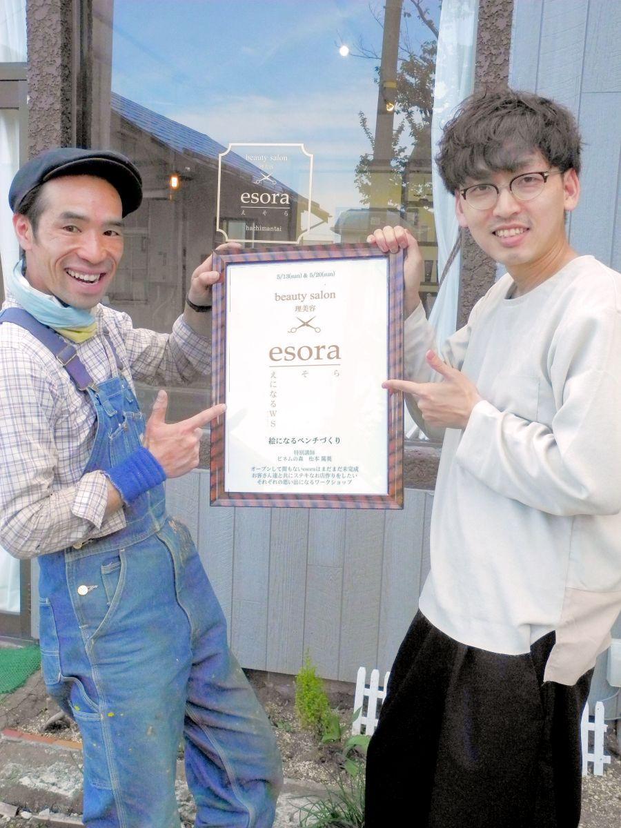 「絵になる店を一緒に作ろう」と呼び掛ける店主の小野寺さん(右)と講師の松本さん(左)