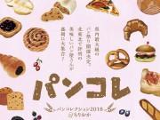 「パンコレクション2018inもりおか」開催へ 県内最大級のパン祭り