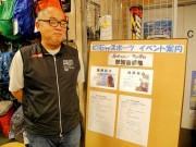 盛岡の登山用品店で「地図読み講習」 知識で遊びの幅を広げて