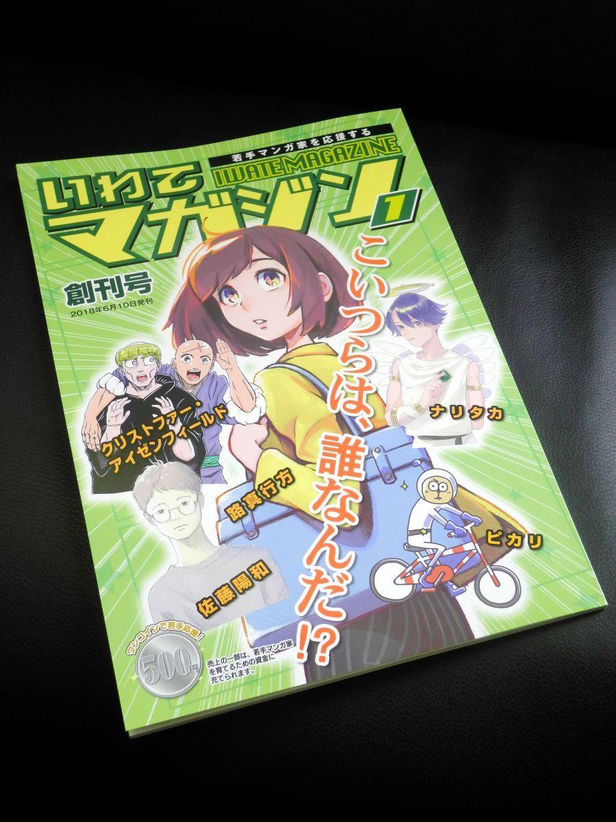 「いわてマガジン」創刊号表紙