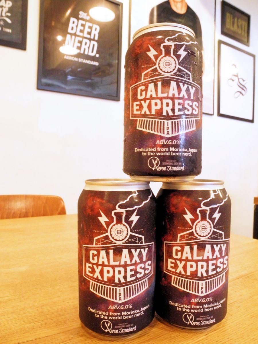 「銀河鉄道の夜」をイメージしたインパクトのあるパッケージ