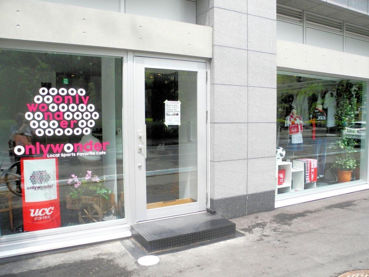 「オンリーワンダー盛岡店」外観。外からも物販コーナーが見える