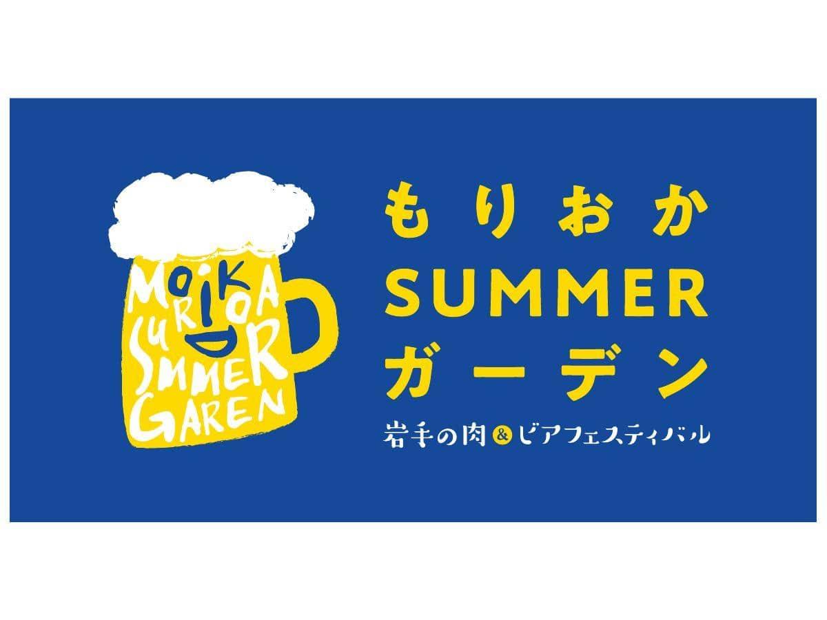 「もりおかSUMMERガーデン」ロゴ