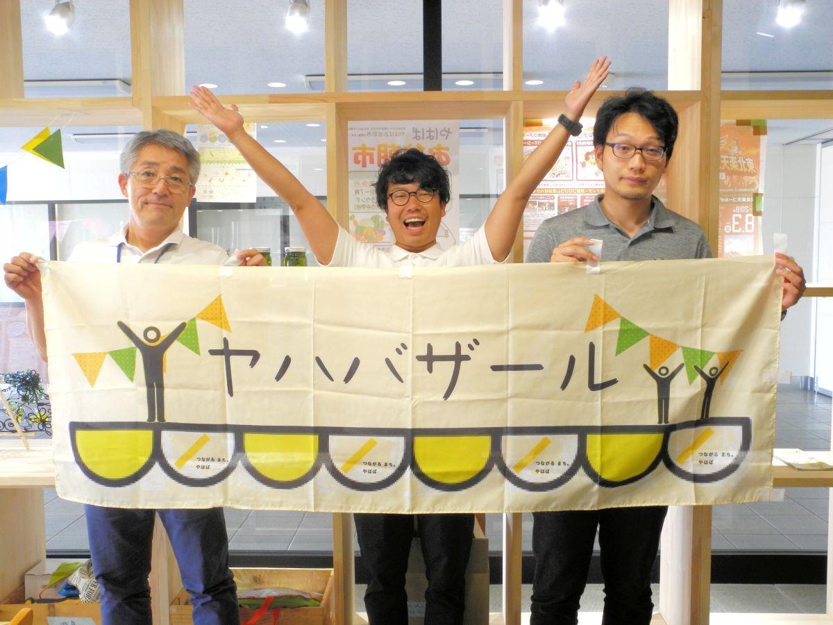 「矢巾の魅力を存分に楽しんで」と地域おこし協力隊の鈴木さん(中央)・下町さん(右)とスタッフ