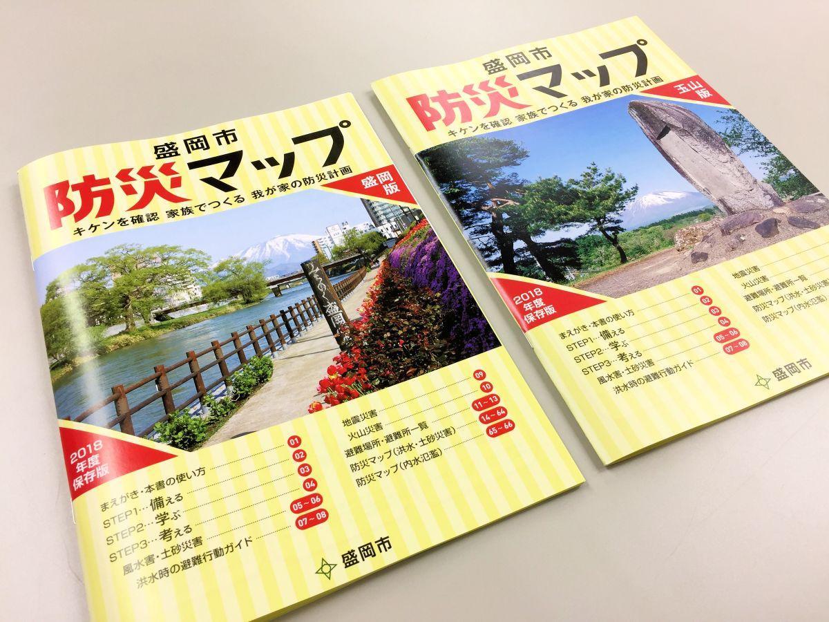 「盛岡市防災マップ」の表紙。盛岡版・玉山版の2種類がある