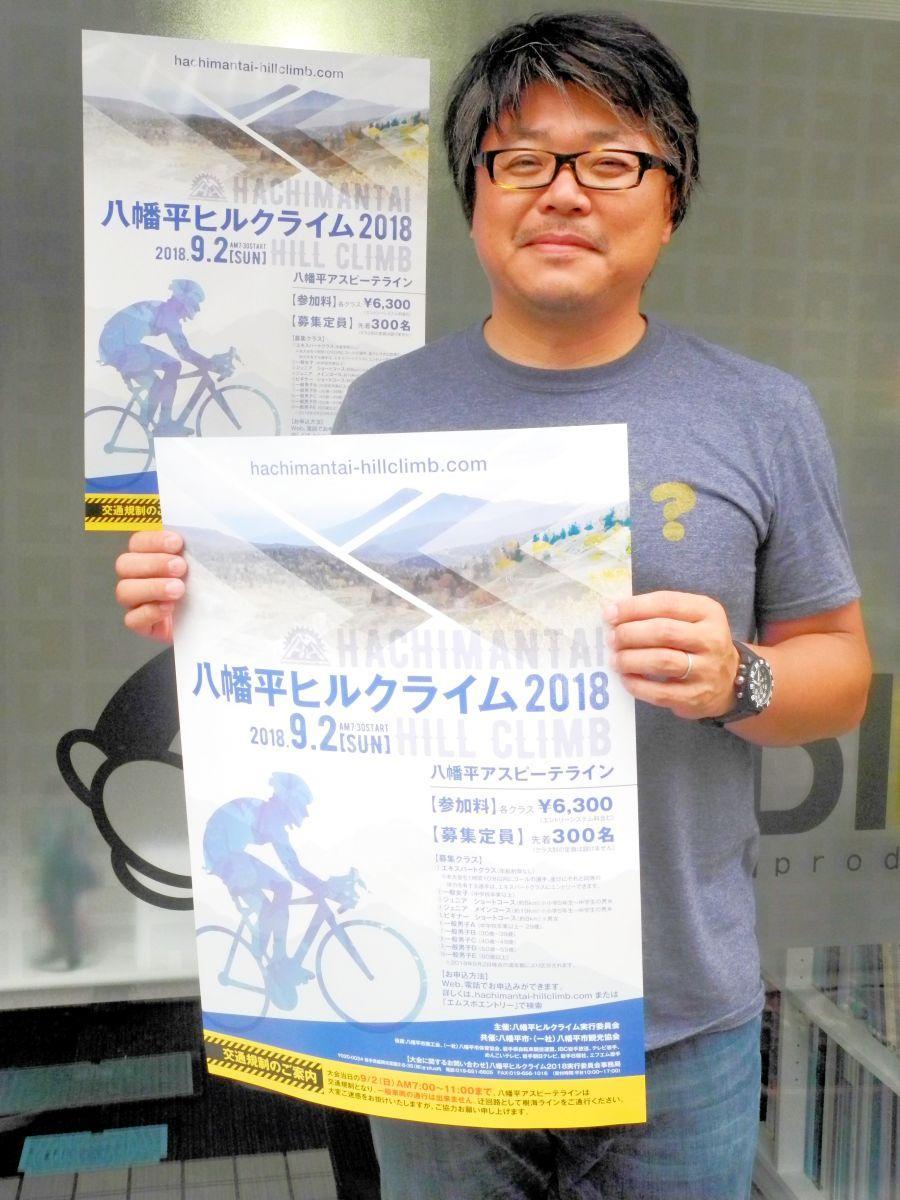 「レースはもちろん八幡平の魅力も存分に楽しんで」と伊藤さん