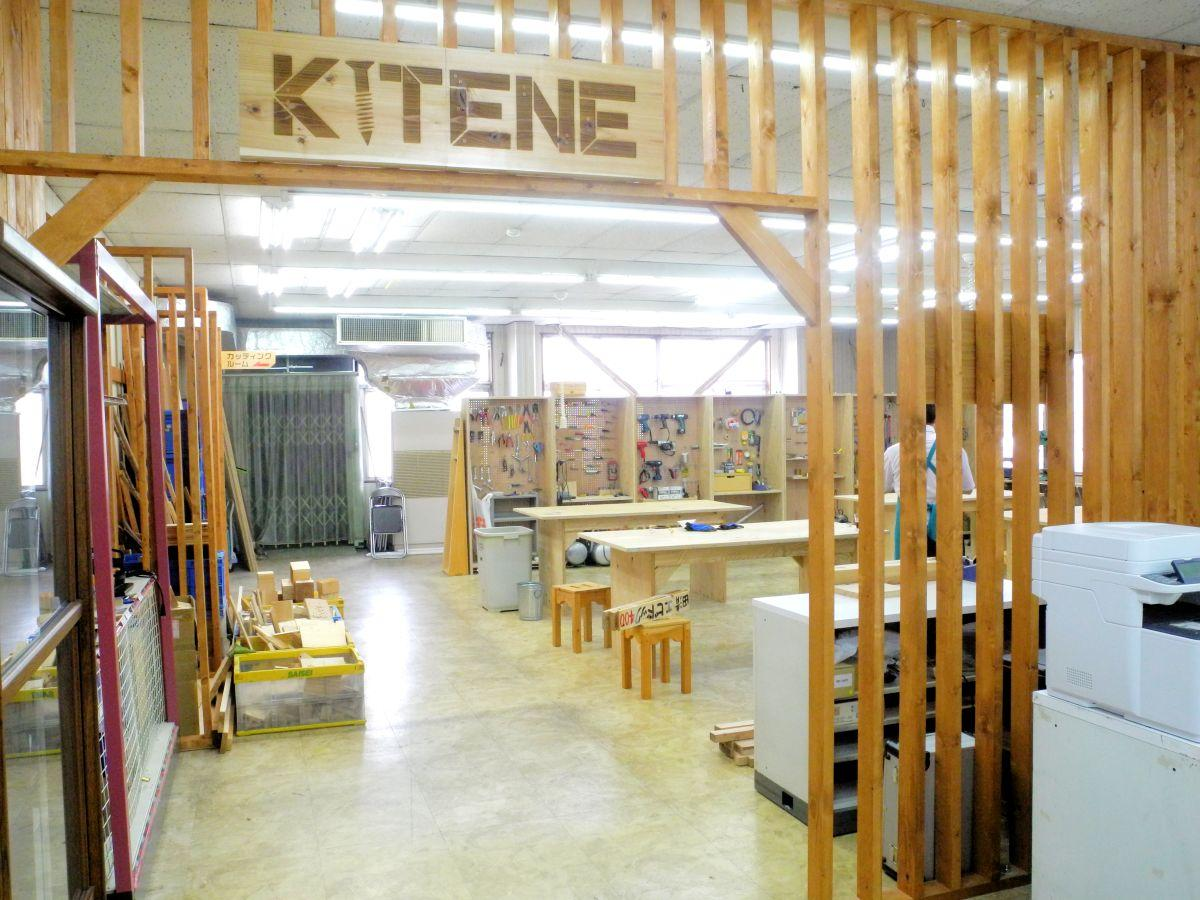 「KITENE」入り口。大きな作業台と広いスペースが迎える