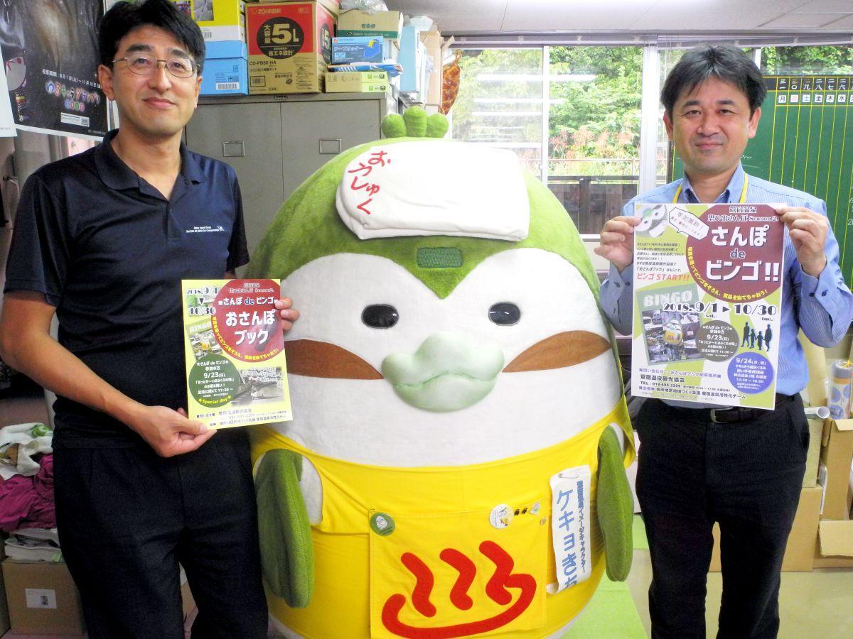 「温泉街を歩いて楽しんで」と古屋さん(右)・上村さん(右)。「ケキョきち」も一緒にPR