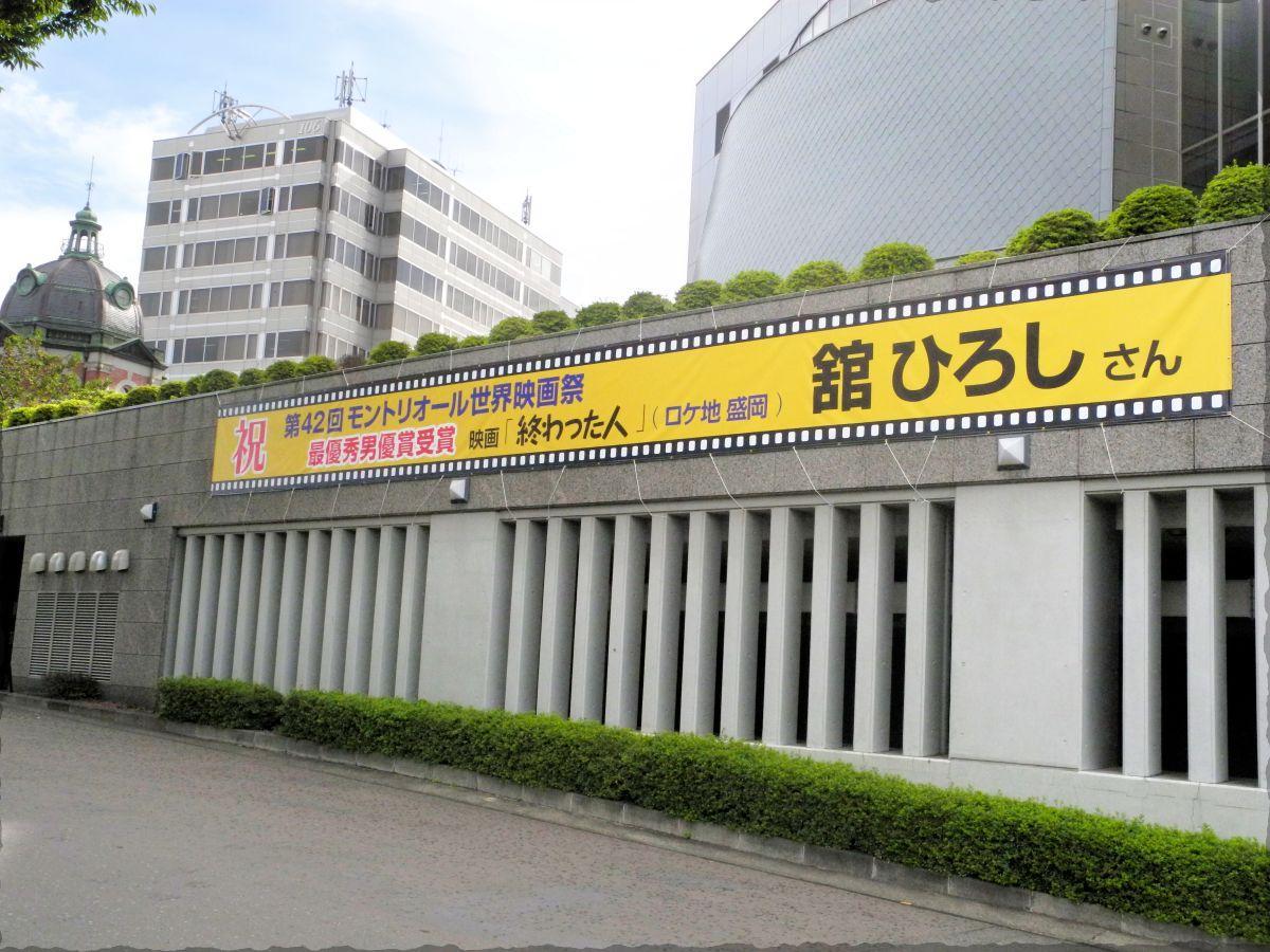 「プラザおでって」の中津川側に設置された横断幕