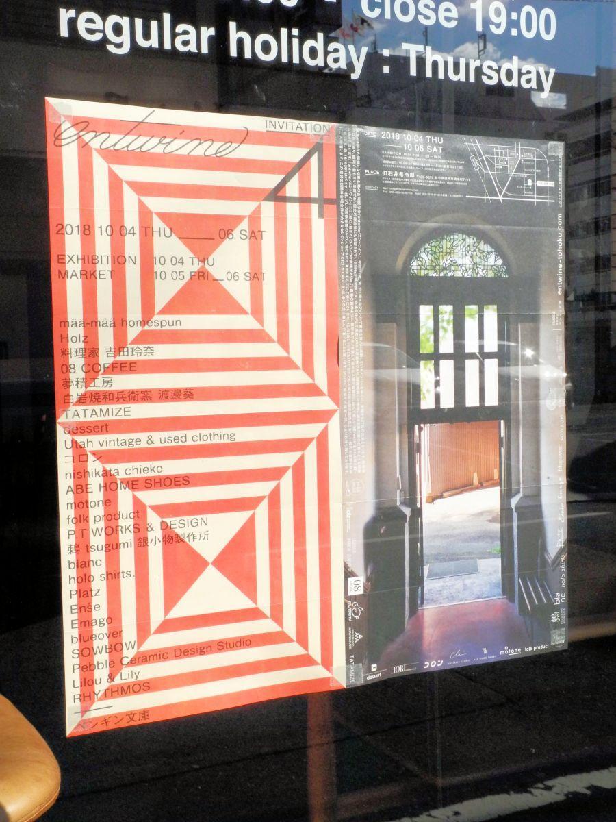 店先に飾られた「entwine」のポスター。「旧石井県令邸」の屋根がモチーフ