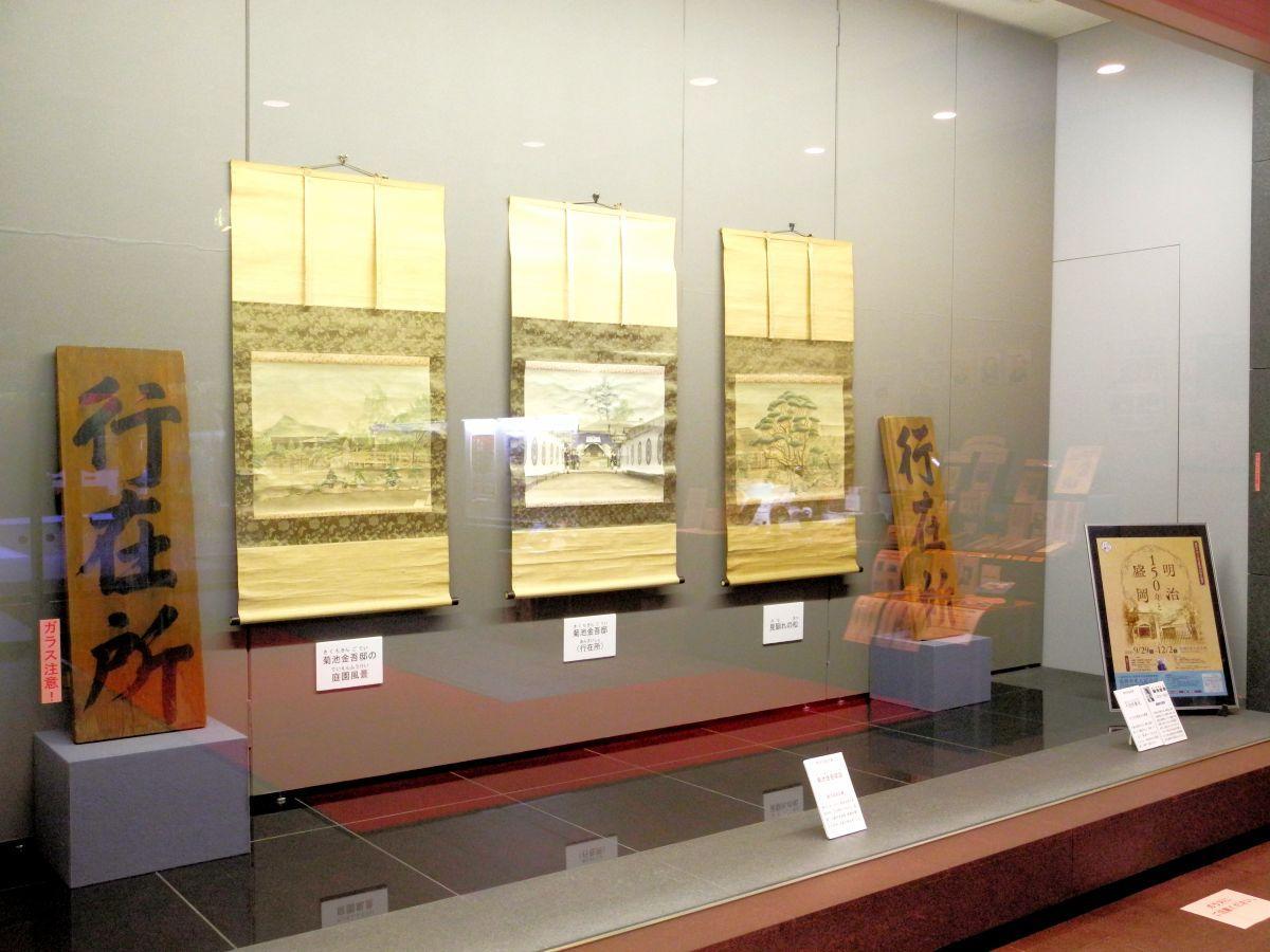 入り口に展示された「菊池金吾邸」の絵と「行在所」の看板