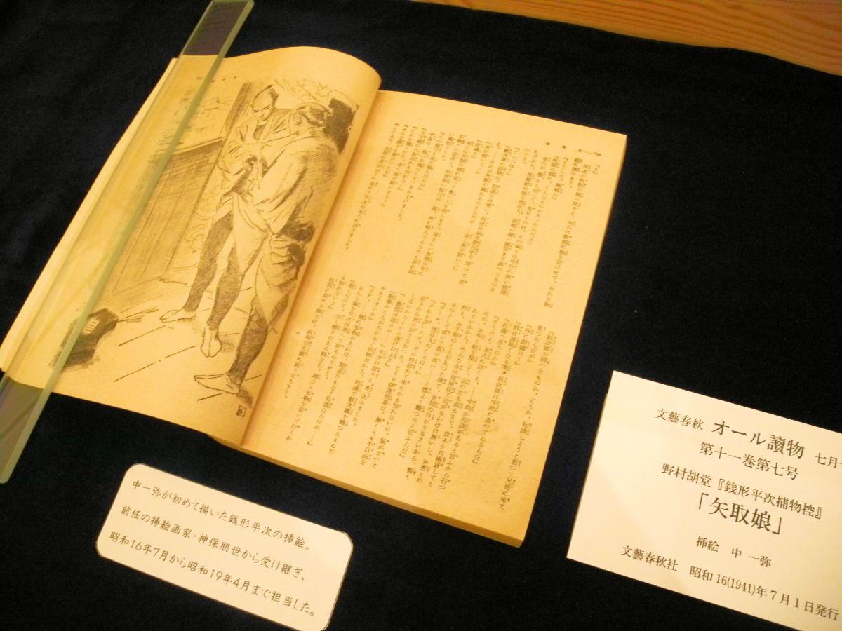 中一弥さんが初めて描いた「銭形平次」の挿絵