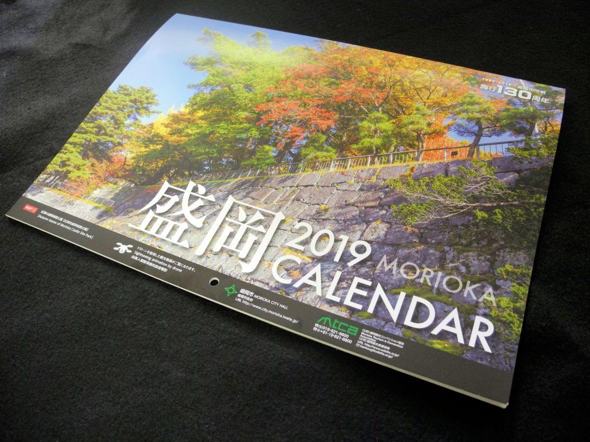 カレンダーの表紙は盛岡城跡公園の美しい紅葉
