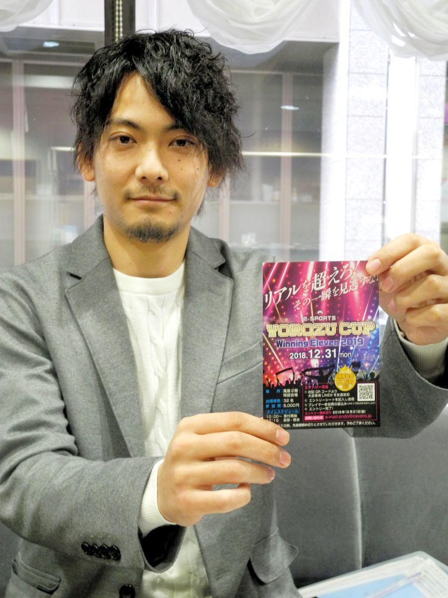 「皆さんの参加を心から楽しみにしている」と遠藤さん