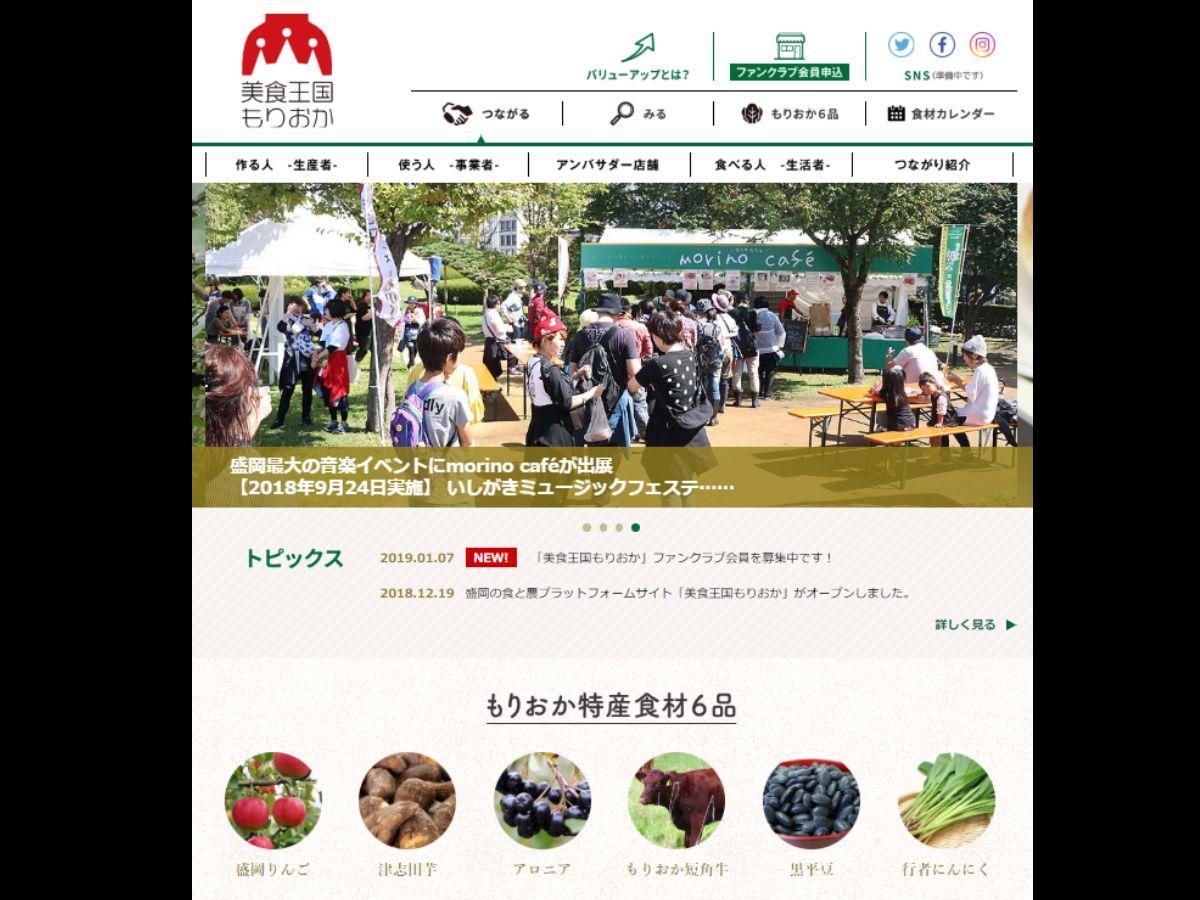 「美食王国もりおか」トップページ