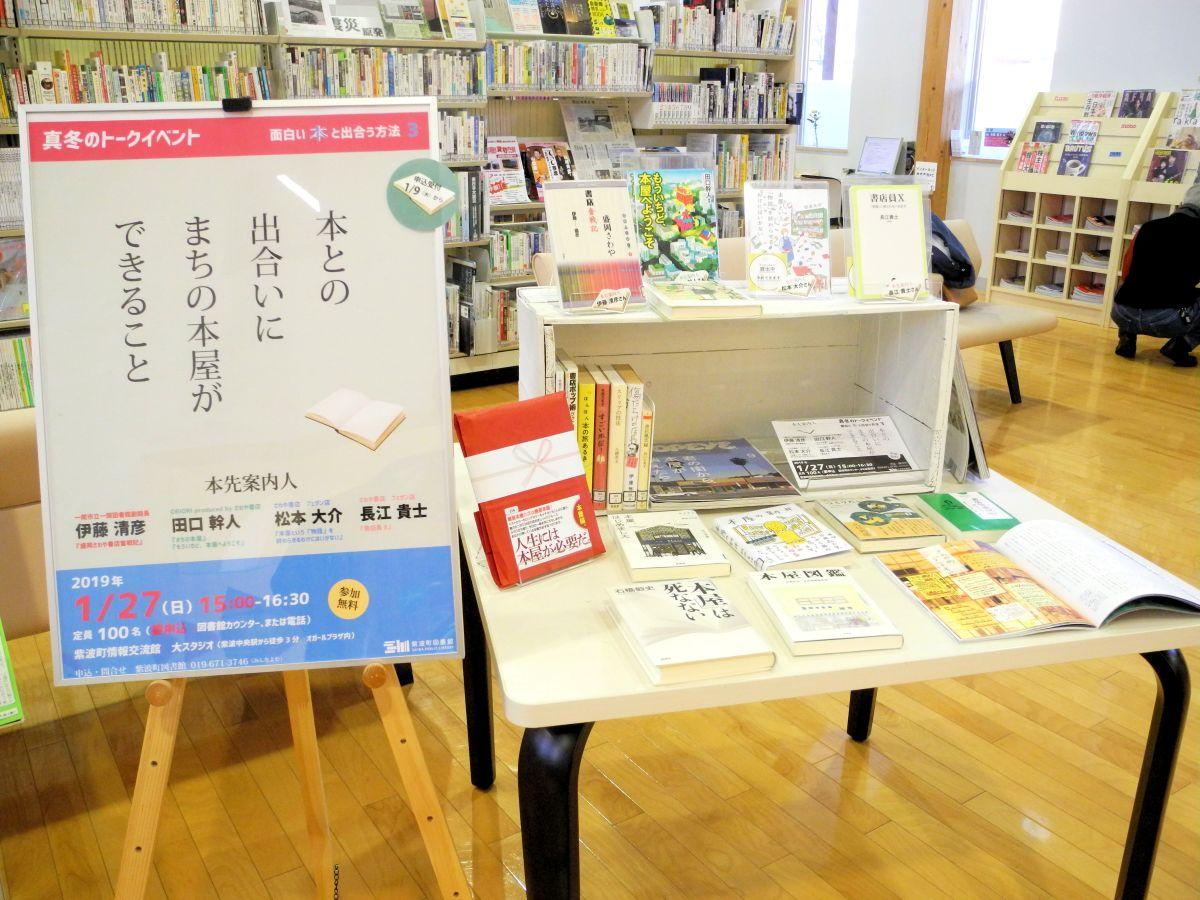 館内にはトークショー出演者の著書や関連本を並べた展示コーナーも