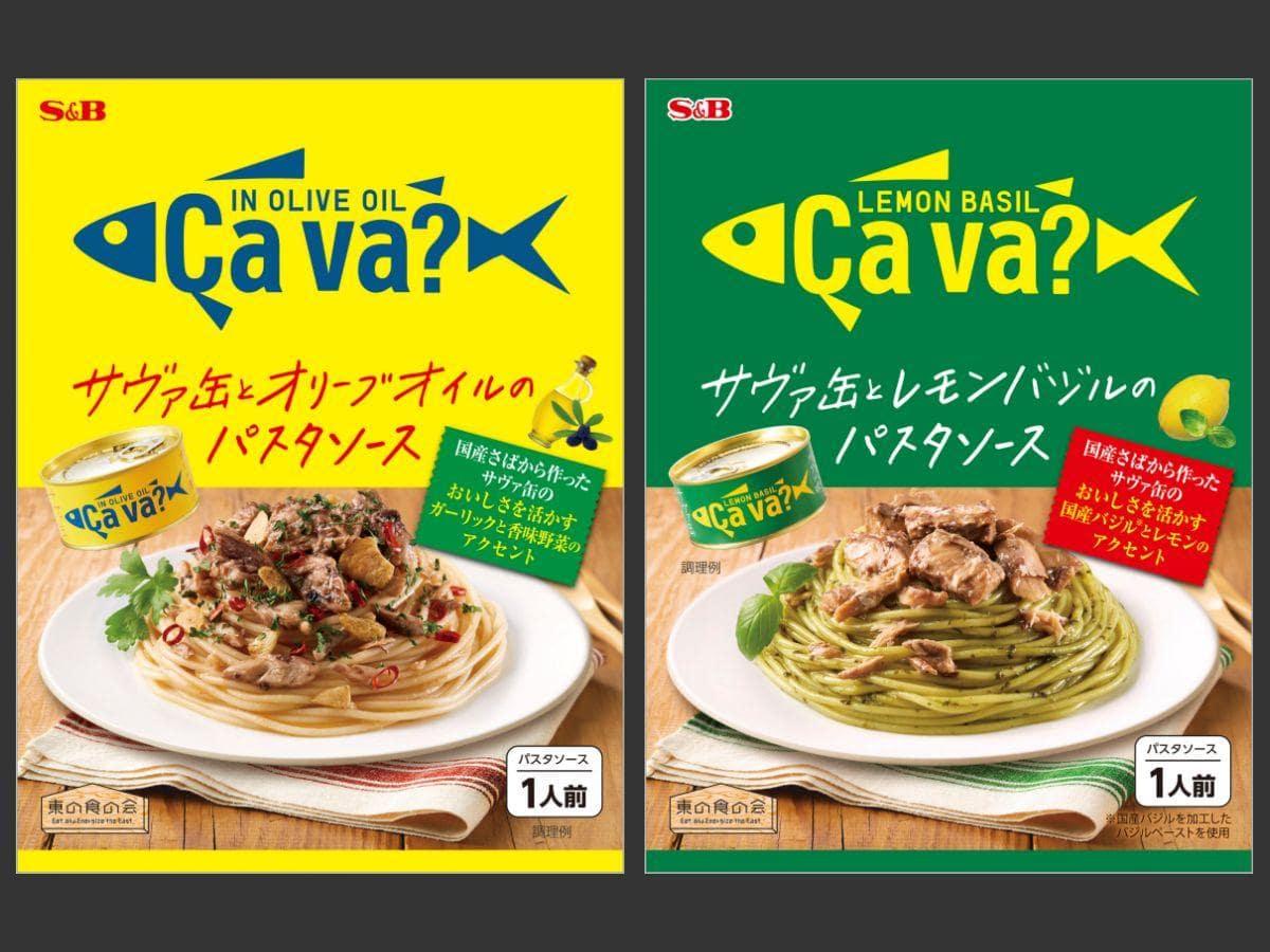 2種類の「サヴァ缶パスタソース」のパッケージ
