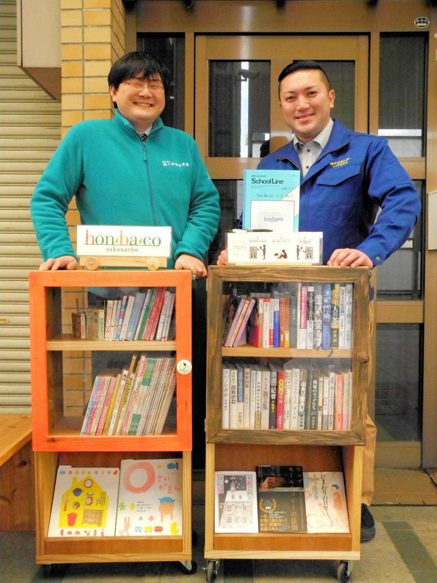 「『hon・ba・co』が皆さんの交流のきっかけになれば」と佐々木さん(左)・齊藤さん(右)