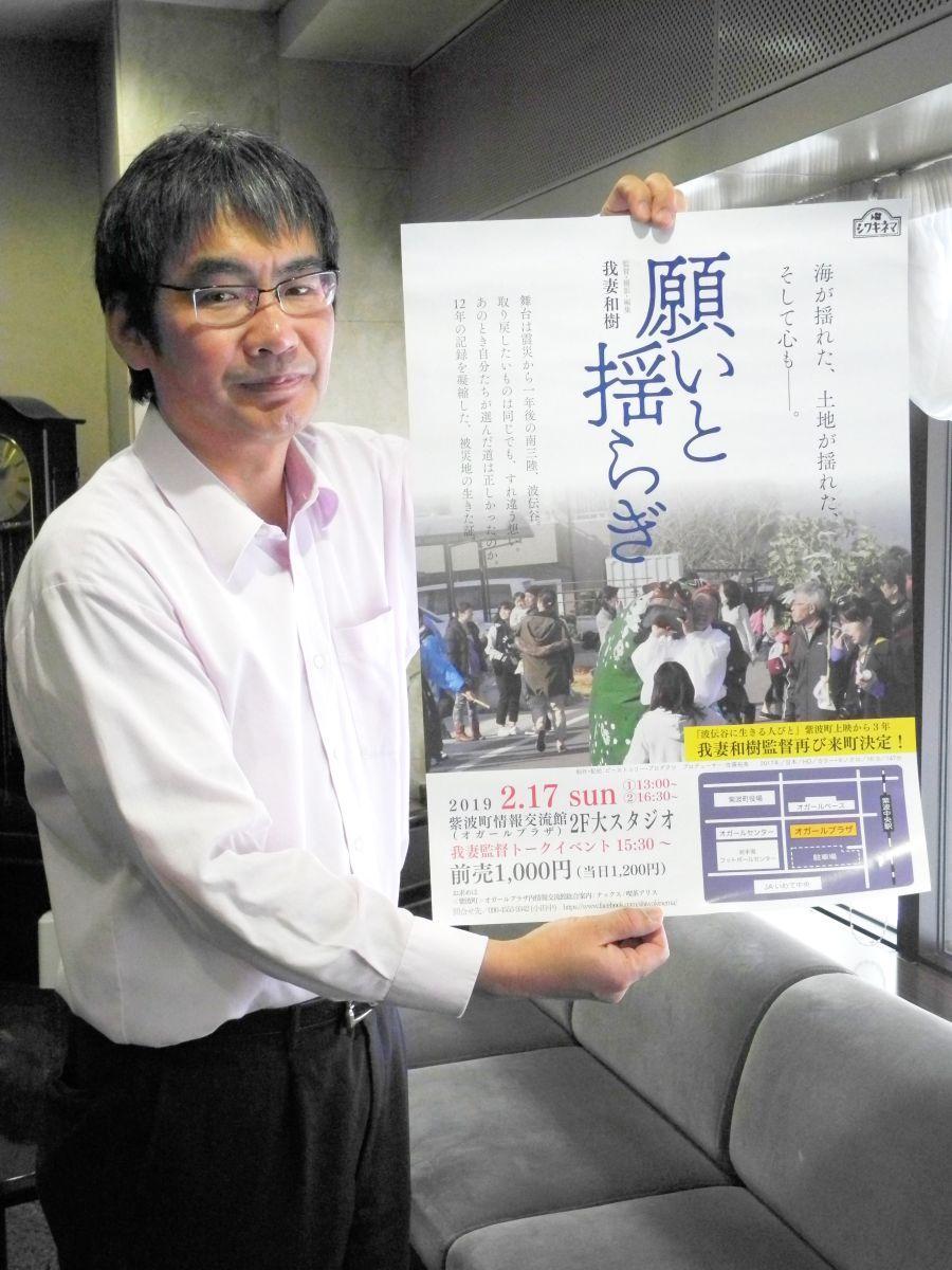 「映画を通じて震災に目を向けてもらいたい」と小田中さん