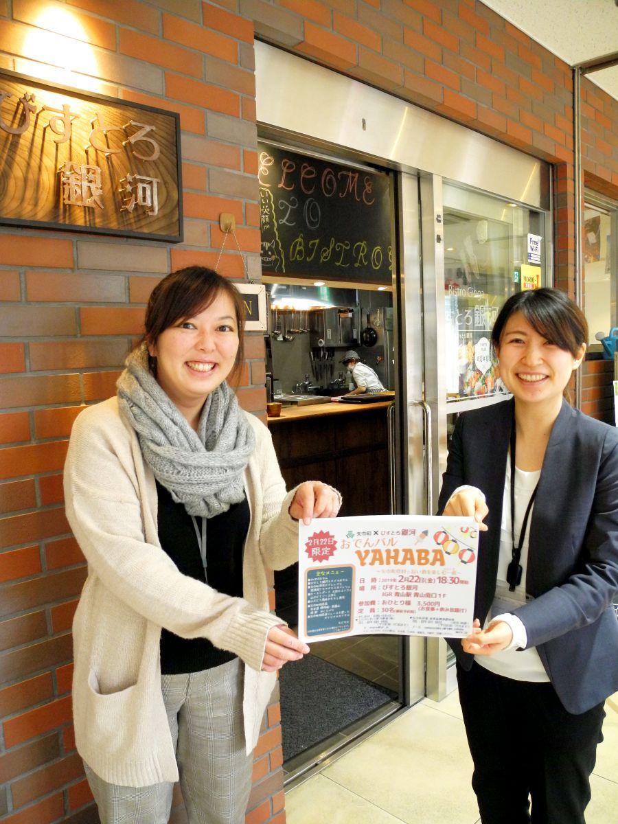 「おいしいおでんで一緒に温まりましょう」と藤岡さんと齋藤さん