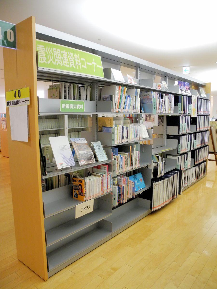 館内に設けられた「震災関連資料コーナー」。書籍以外に「避難所だより」などの資料も並ぶ