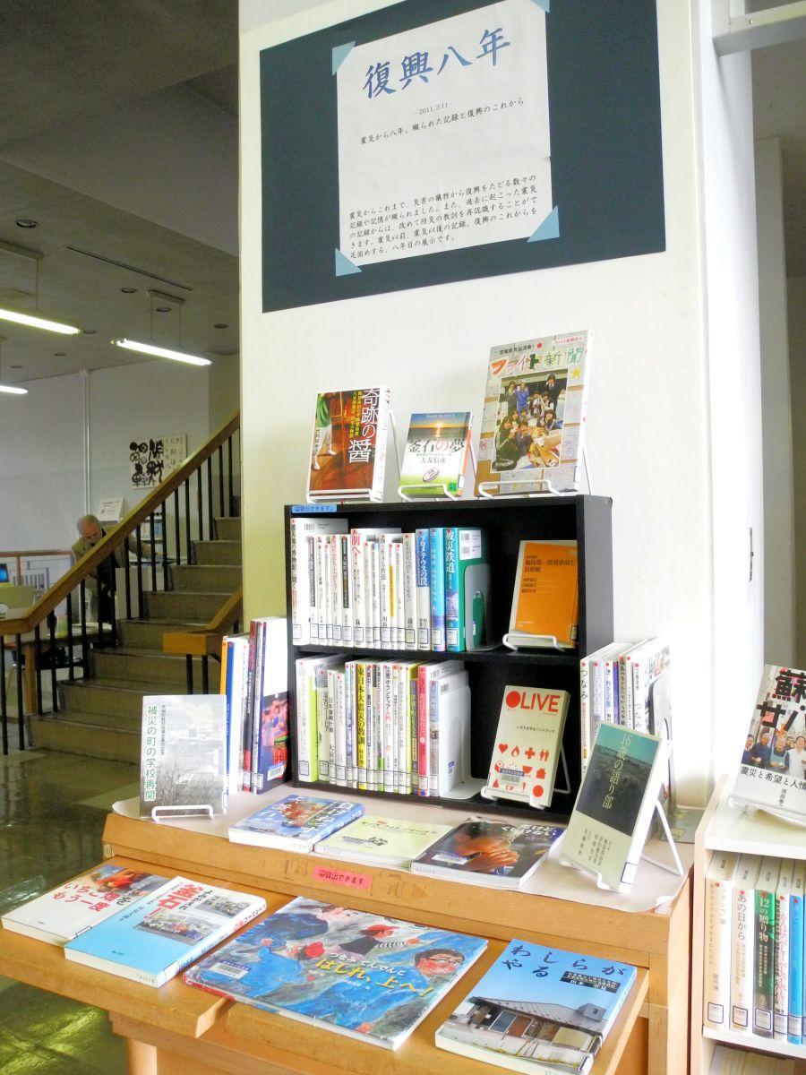 館内に設けられた展示コーナー。書籍のほか、絵本やマンガなども並ぶ