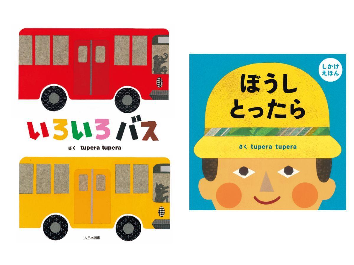 「tupera tupera」が手掛ける絵本「いろいろバス」と「ぼうしとったら」