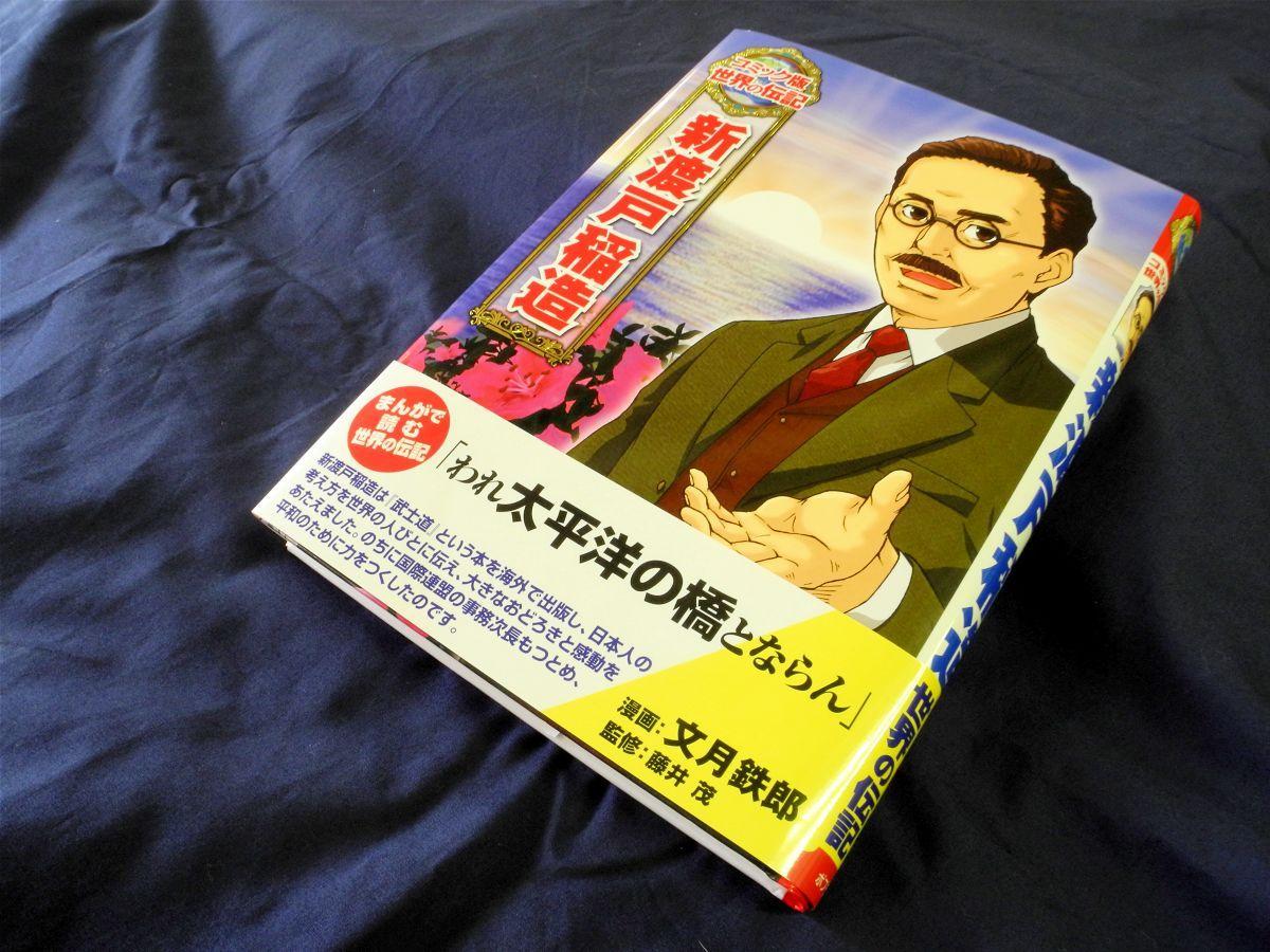 「コミック版 世界の伝記(44) 新渡戸稲造」表紙