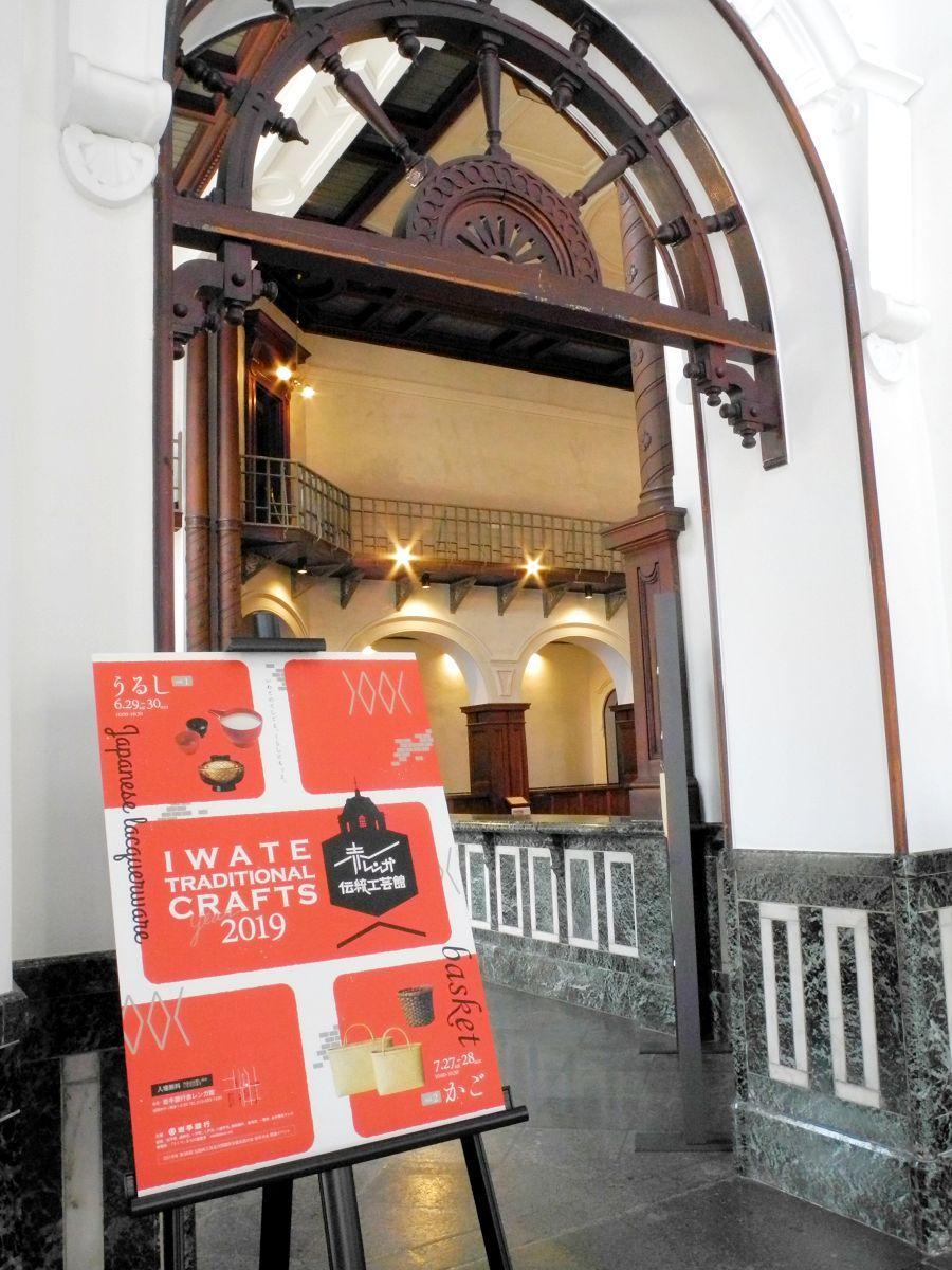 「岩手銀行赤レンガ館」内に掲示されたポスター