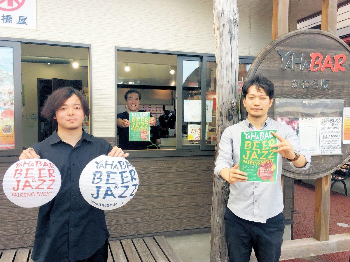 「ヤハバルにふらっと立ち寄ってください」と松前さん(左)、下町さん(右)。「ヤハバル」の店舗も2人を応援
