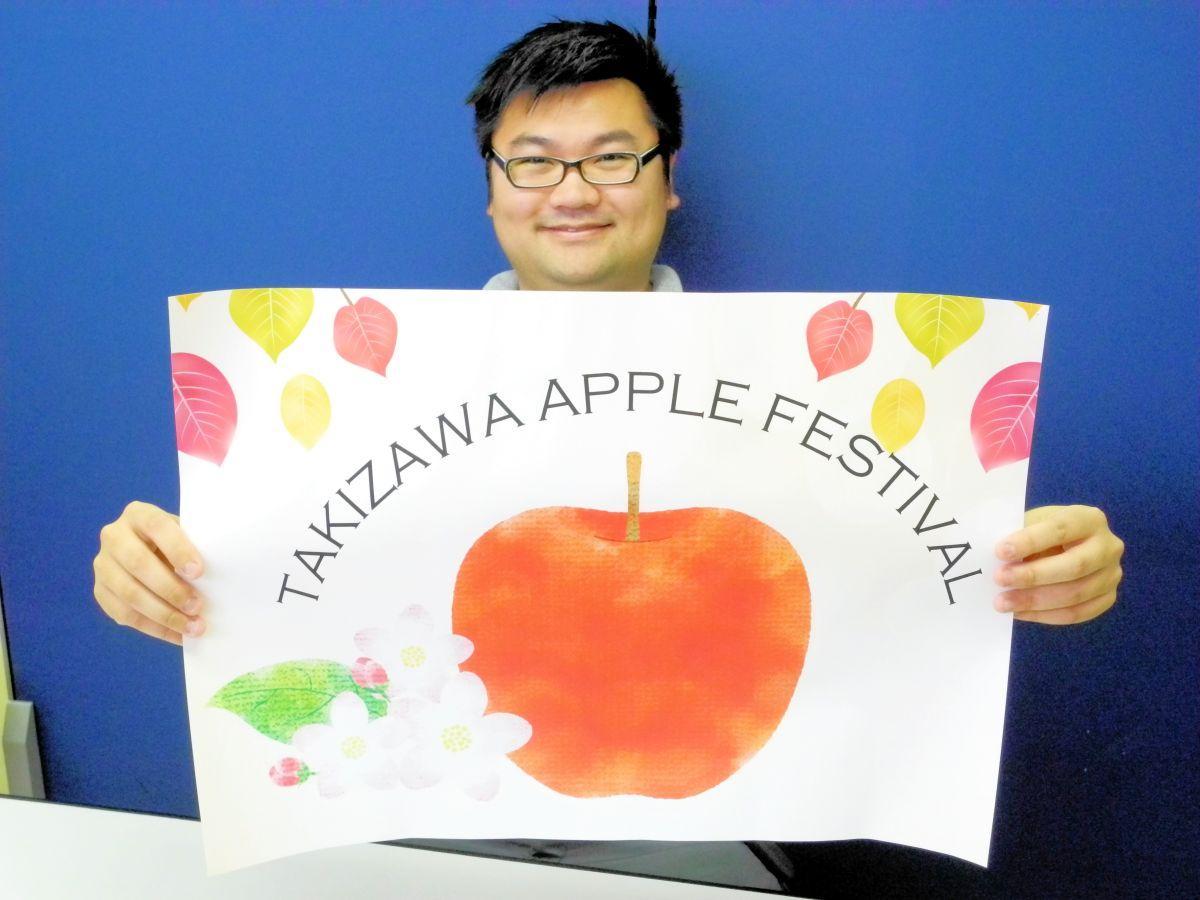 「滝沢のリンゴをもっと広めていきたい」と意気込む山谷さん