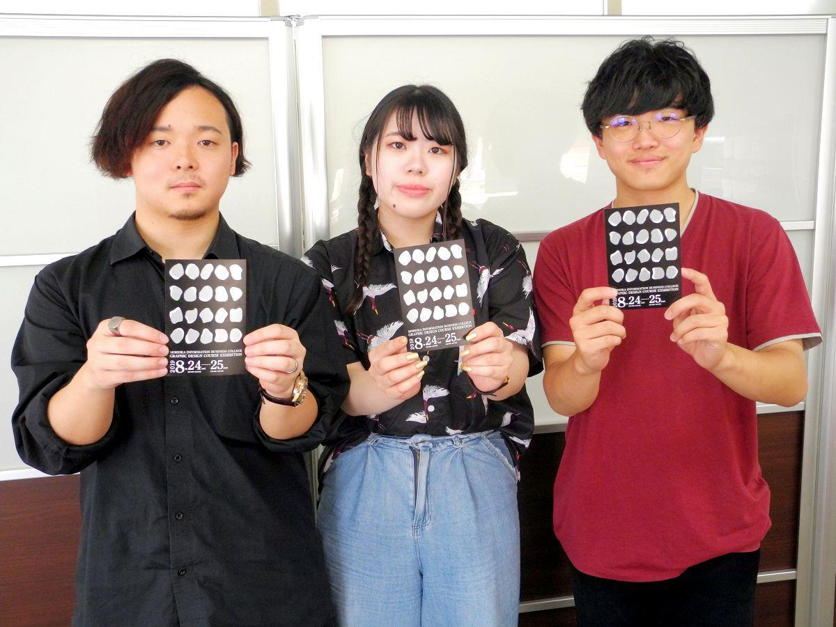「ぜひ会場に足を運んで」と(左から)松前さん、池田さん、千葉さん