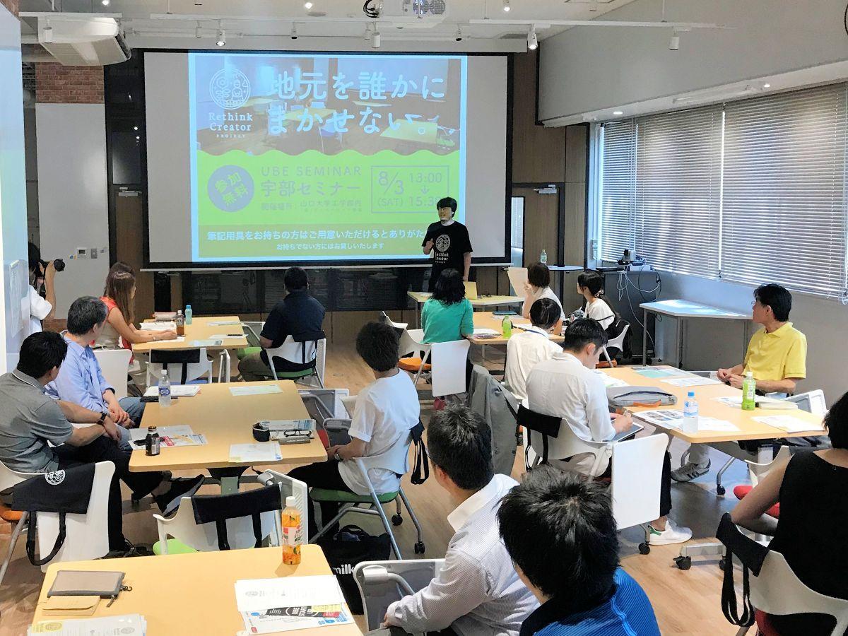 8月3日に山口県・宇部市で開催されたセミナーの様子