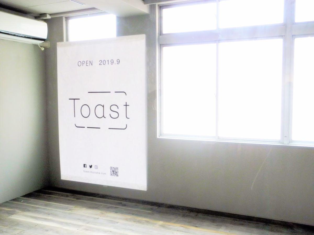 オープン準備が進められている「Toast」