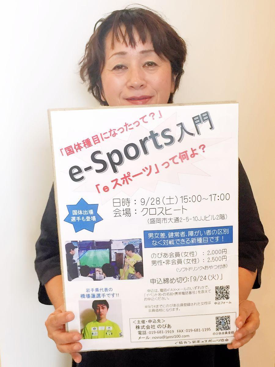 「eスポーツに対する疑問を一緒に解消してみませんか」と高橋さん