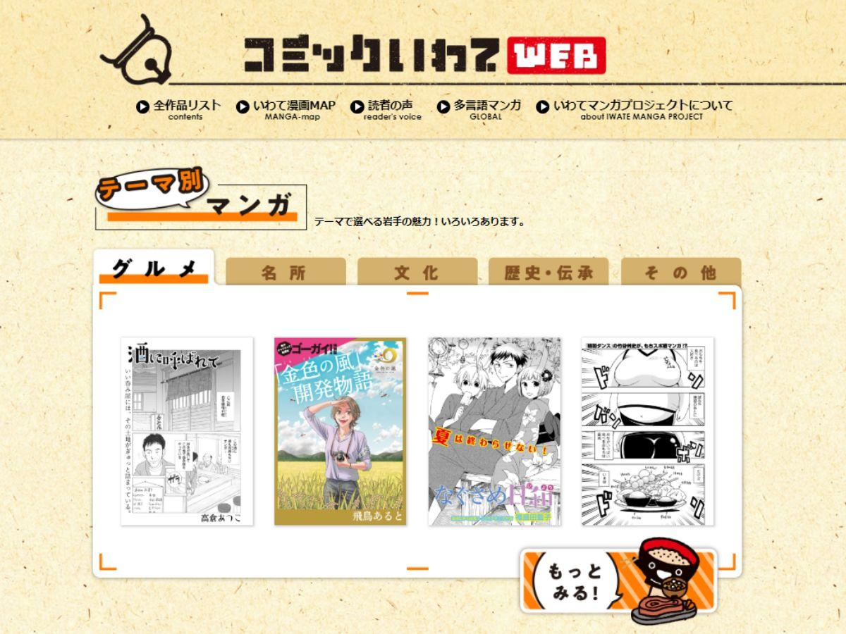 新しくなった「コミックいわて」のウェブサイト