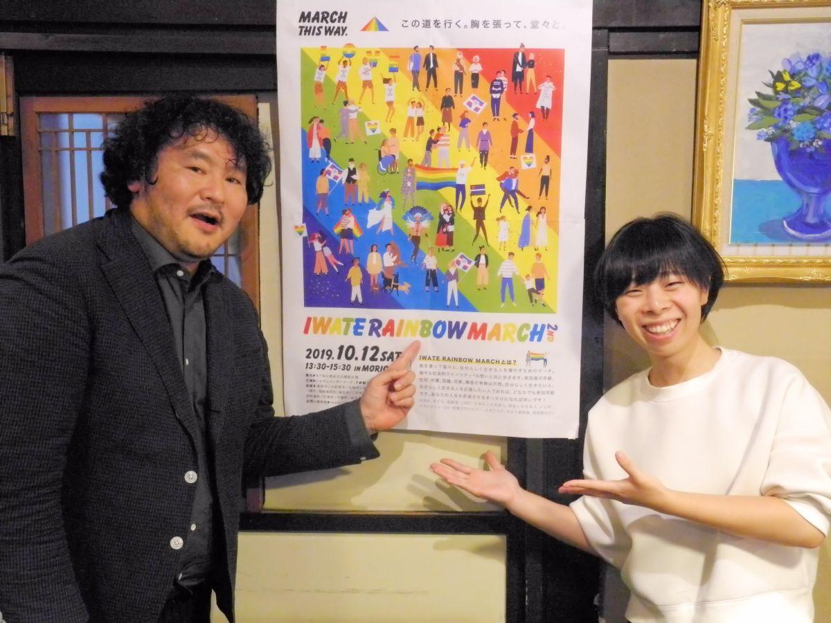 「いわてレインボーマーチ」代表の加藤さん(右)と東家の馬場さんがマーチをPR