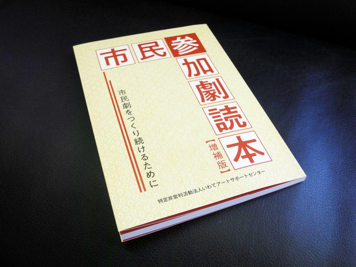 「市民参加劇読本『市民劇をつくり続けるために』」表紙