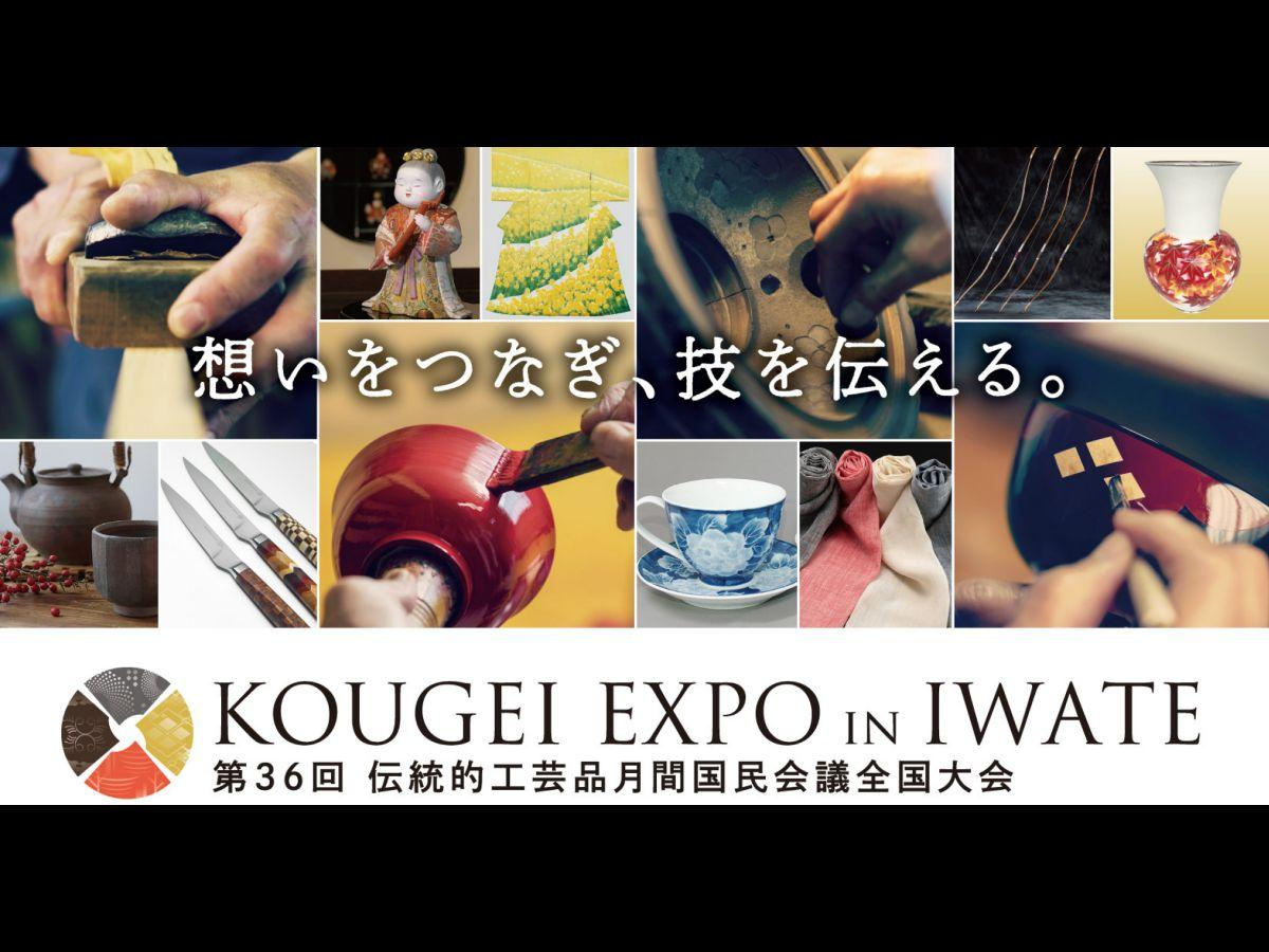 「KOUGEI EXPO IN IWATE」イメージ