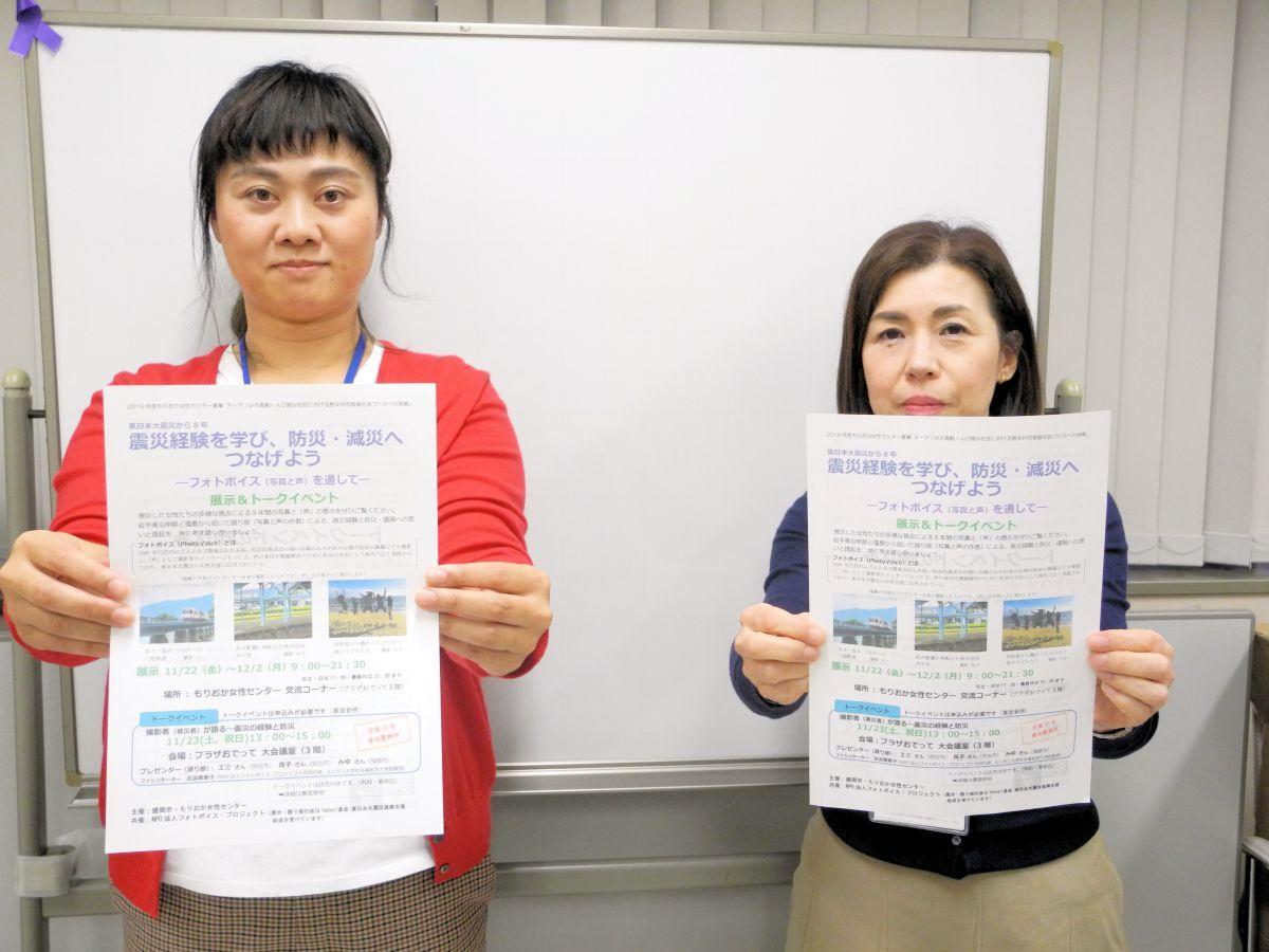 「これからの災害について考えて一緒に考えませんか」とPRする森藤さん(左)・奥平さん(右)