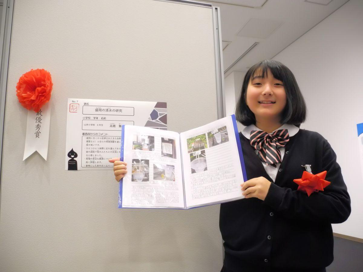 最優秀賞を受賞した高橋さん。「盛岡の清水」をテーマに本格的な調査をし、評価を受けた