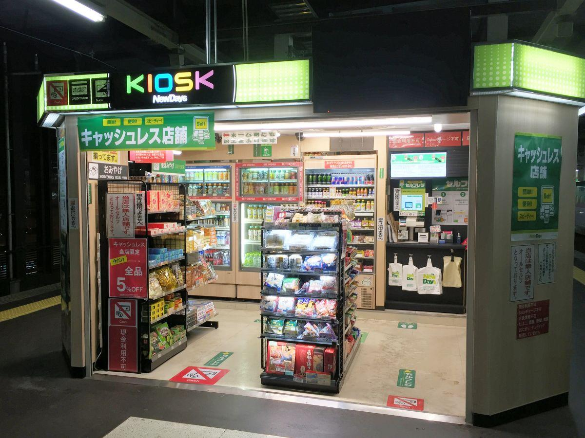 JR盛岡駅新幹線11・12番ホームに導入された「無人店舗」