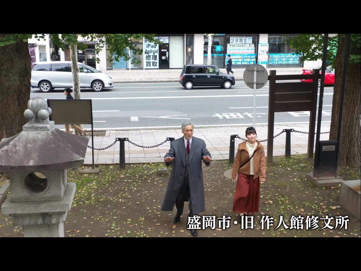 村上さん演じる田中館愛橘が盛岡市・中央通にある「旧作人館修文所」を訪れるシーン