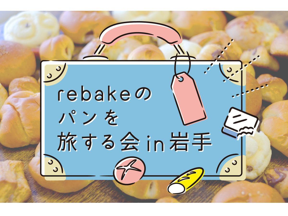 「rebakeのパンを旅する会in岩手」のロゴ