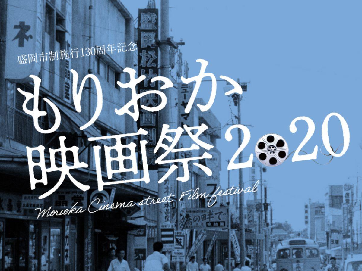 「もりおか映画祭2020」ロゴ画像