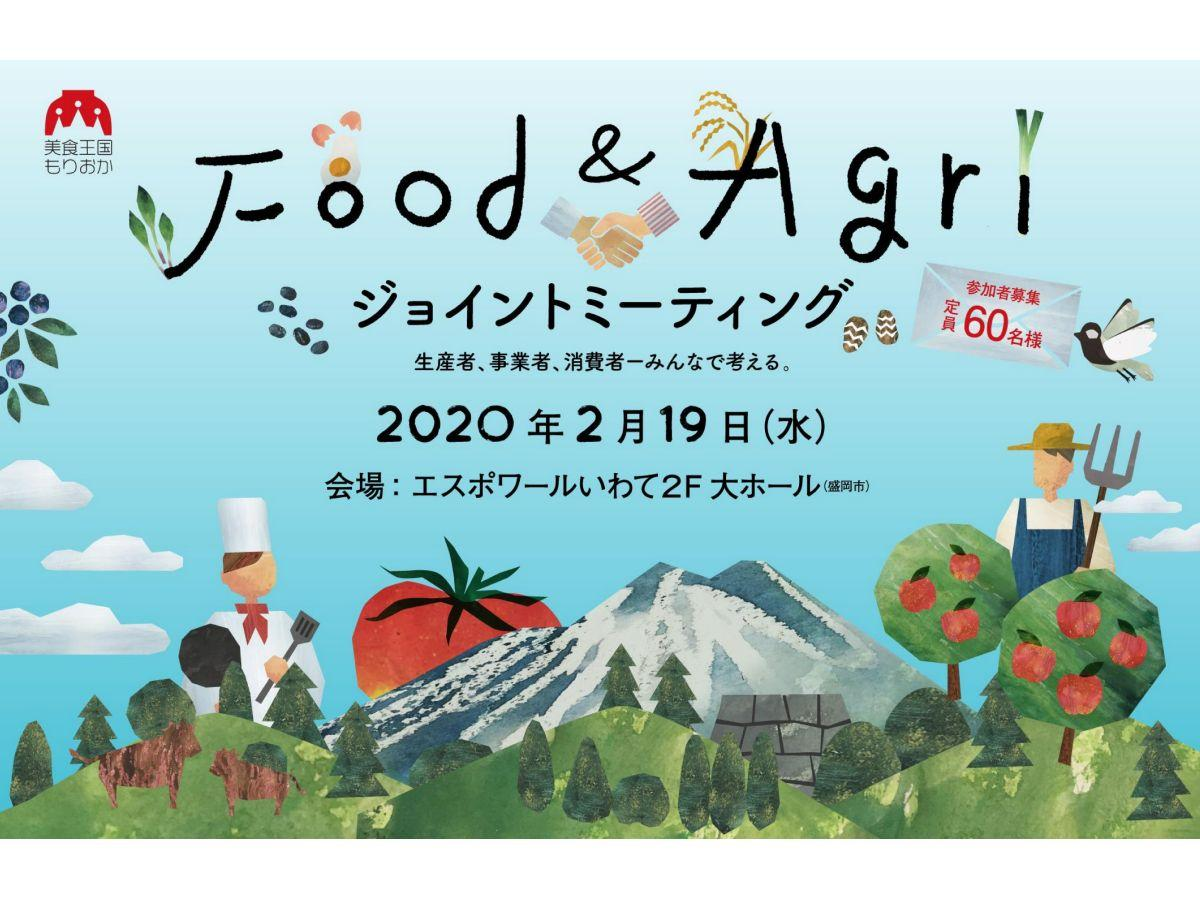 「Food&Agri ジョイントミーティング」ロゴ