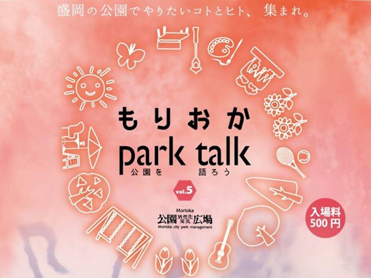 「もりおかPark Talk」ロゴ
